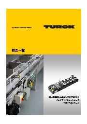 ターク社 主要な製品一覧 表紙画像