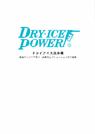 ドライアイス洗浄機 総合カタログ 表紙画像