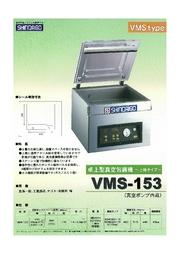 卓上型真空包装機VMS-153 カタログ 表紙画像