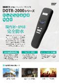 完全防水&長距離対応RFIDリーダー DOTR-2000シリーズ