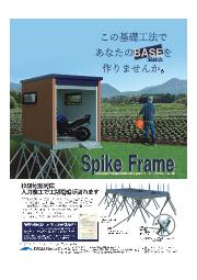 この基礎工法であなたのBASEを作りませんか?※次世代農業EXPOに出展 表紙画像