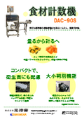 食材計数機『DAC-90S』製品資料