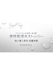 施工導入事例で見る止水版『高性能浸水ストッパー』 表紙画像