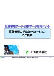 生産管理データ・出荷データ活用による原価管理の手法とソリューション 表紙画像
