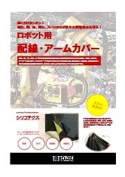 ロボット用配線アームカバー 表紙画像
