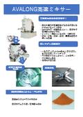 『AVALONG高速ミキサー』製品資料 表紙画像
