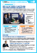 【警備業向け管制システム導入事例】極東警備保障株式会社 様