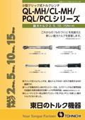 小型クリック式トルクレンチQL-MH/CL-MH/PQL/PCLカタログ