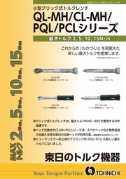 小型クリック式トルクレンチQL-MH/CL-MH/PQL/PCLカタログ 表紙画像