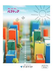 金物・水切・笠木『パラトップ』 表紙画像