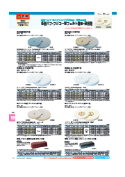 『各種バフ・フジコーWフェルト羽布・研磨剤』 表紙画像