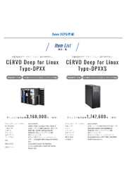 【Xeon 2CPU搭載】ワークステーション 表紙画像