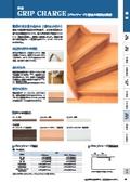 滑り止め樹脂付き階段 GRIP CHARGE[グリップチャージ] 表紙画像
