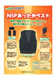 NSPあったかベスト『NC-504』 表紙画像