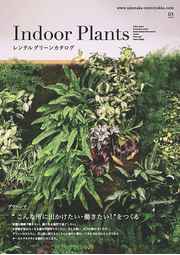 Indoor Plants 表紙画像