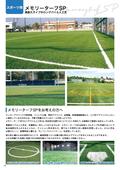 【スポーツ用】人工芝『メモリーターフSP』