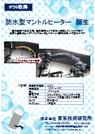 防水型マントルヒーター 表紙画像
