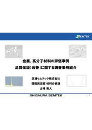 事例集『金属、高分子材料の評価事例』 表紙画像