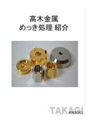 高木金属『めっき処理 紹介』 表紙画像