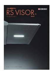 アルミ軽量ひさし RSバイザーVol.17 カタログ 表紙画像