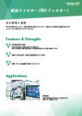 『減衰フィルター(NDフィルター)』製品カタログ