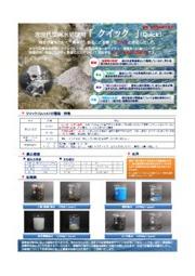 処理目的・用途に合わせた無機系凝集剤「クイック」 表紙画像