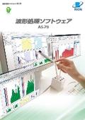 騒音計・振動計・FFTアナライザ・データレコーダ用 波形処理ソフトウェア AS-70 表紙画像