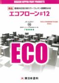 【無鉛】F★★★★環境対応型2液カラーウレタン防水材・エコフローン#12【特化則非該当】