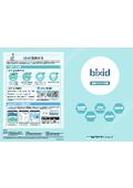 【資料】bixid(ビサイド) 基本コンテンツ集