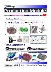 解析事例 車用アルミ合金パーツのNCデータ最適化 表紙画像