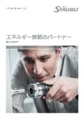 ストーブリコネクタの総合カタログ 表紙画像