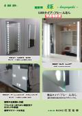 鏡照明-kagayaki- フレームなしタイプ
