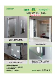 鏡照明-kagayaki- フレームなしタイプ 表紙画像