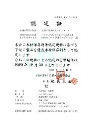 【ハチクサンME 2】(公社)日本木材保存協会認定証 表紙画像