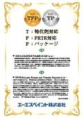 特化則・PRTR対応型 塗料製品パッケージ(TPP)