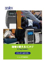 【現場で使えるICタグ】プリンタ&ラベラー 表紙画像