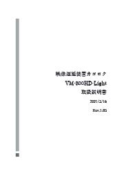 映像遅延装置カコロクVM-800HD-Light 取扱説明書 表紙画像