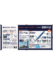 制震装置『MER SYSTEM クロスタイプ』 表紙画像