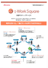 仮想デスクトップサービス『s-Work Square』 表紙画像