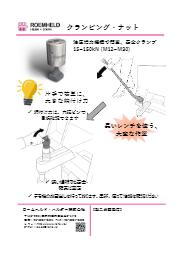 【安全】【油圧配管レス】クランピングナット【金型】【小さな作業で大きな力を】 表紙画像