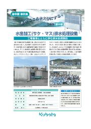 【施工事例】液中膜 株式会社行場商店様 表紙画像