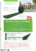 人工芝『ゆとりオリジナル人工芝スリット』 表紙画像