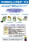 安全体感装置のレンタルサービス