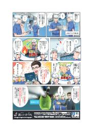 加湿システム『Air HYBRID』漫画  表紙画像