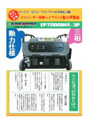 三相動力200V仕様BCP対策非常用発電機『ハイブリッド型非常用発電機7kVA・EP7000iWE-3P』 表紙画像