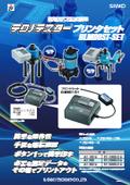テクノテスター専用 プリンタセット『BLM80ST-SET』