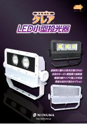 『クレア』LED小型投光器 製品カタログ 表紙画像