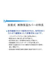 【特長】脱着式断熱保温カバー 表紙画像
