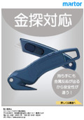 金属探知機対応の安全カッター『セキュマックス320 MDP』 表紙画像