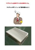 マグネシウム合金のプレス加工始めました! 表紙画像